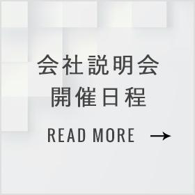 会社説明会 開催日程 READ MORE
