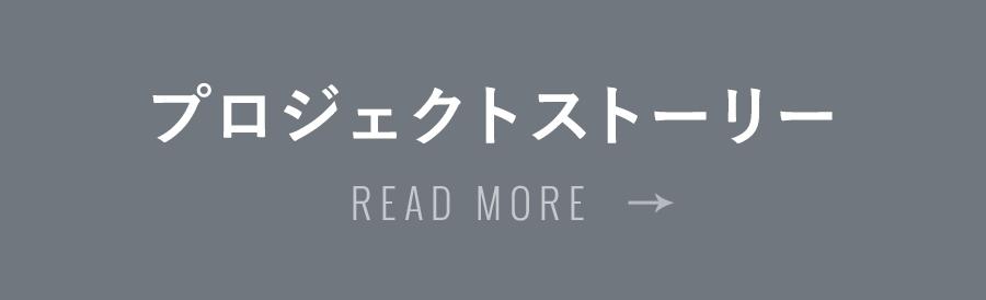 プロジェクトストーリー - READ MORE